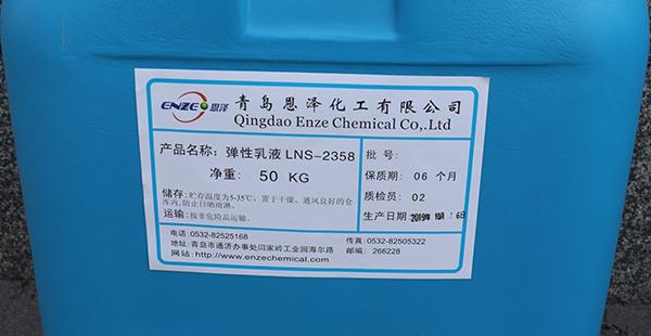 LNS-2358弹性乳液