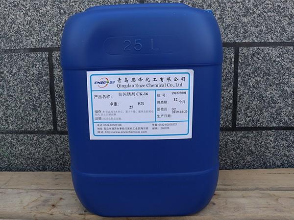 防闪锈剂CK-16