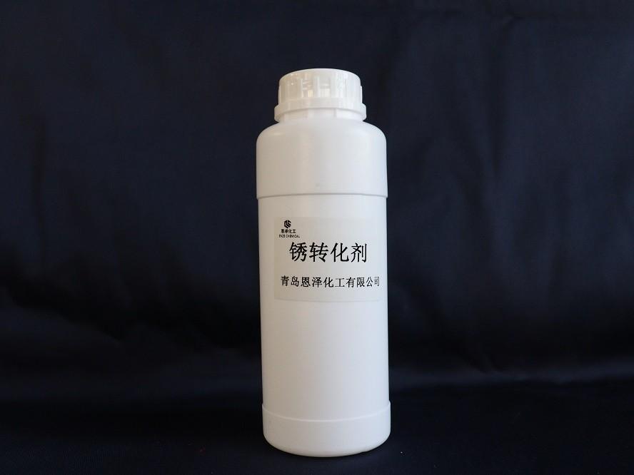 锈转化剂N560
