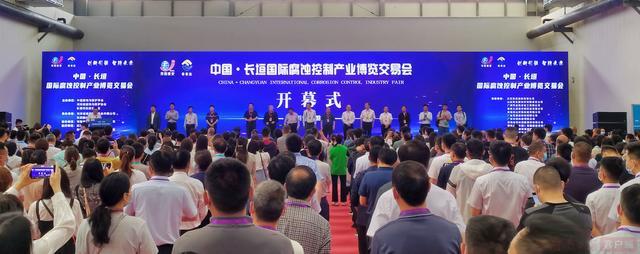 国际防腐蚀产业博览交易会