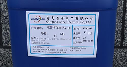 触变液体增白剂 PX-10