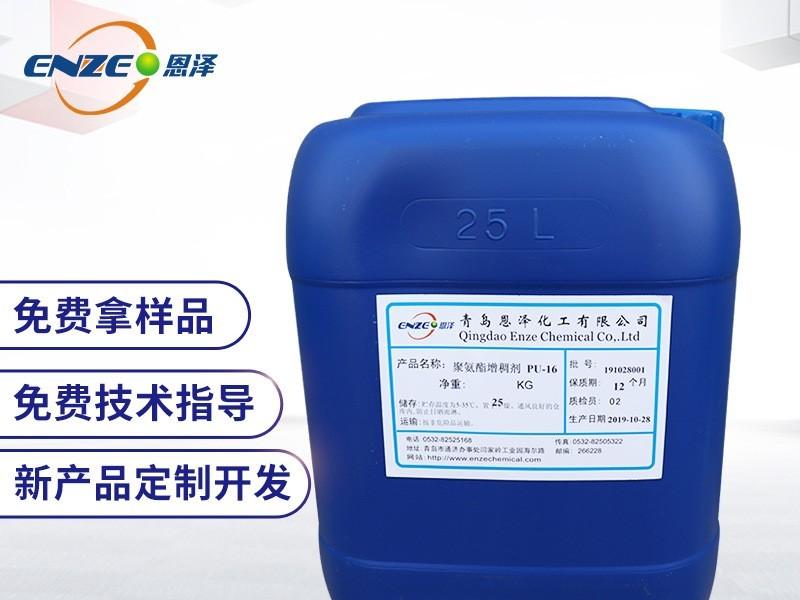 聚氨酯增稠剂PU16