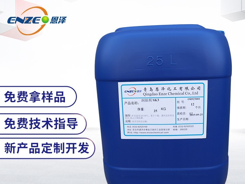 润湿剂SK3