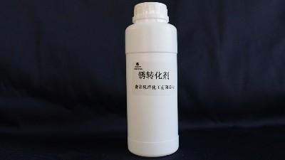 锈转化剂的特点,锈转化剂施工要求