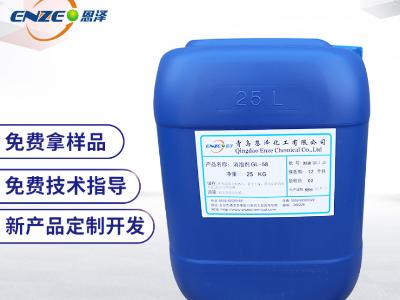 消泡剂 GL-58