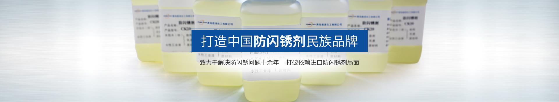 恩泽化工,打造中国防闪锈剂民族品牌