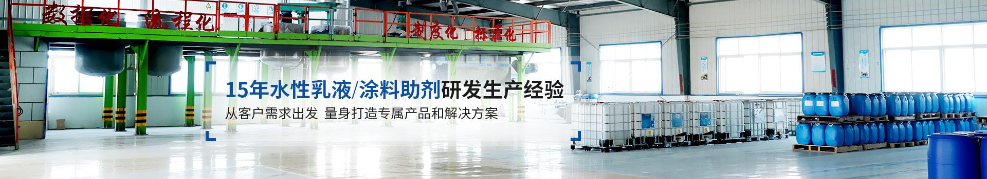 恩泽化工15年水性乳液/涂料助剂研发生产经验