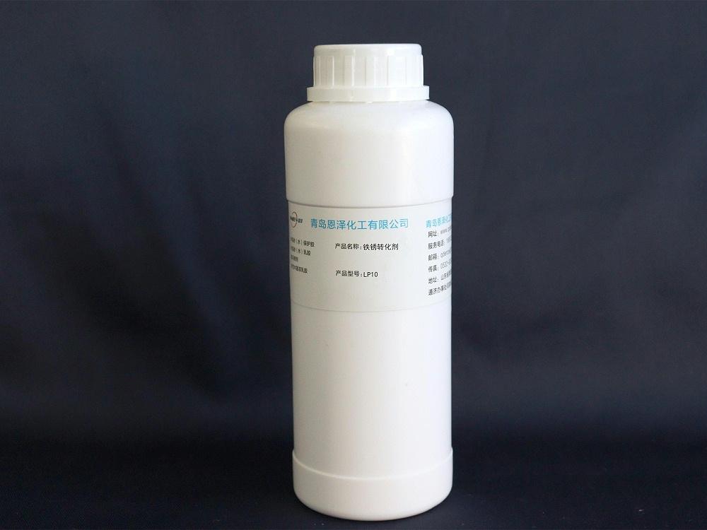 锈转化剂LP10