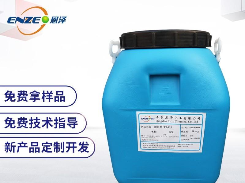 增稠剂TT-935