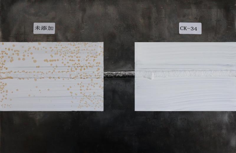 恩泽化工ck34防闪锈效果对比