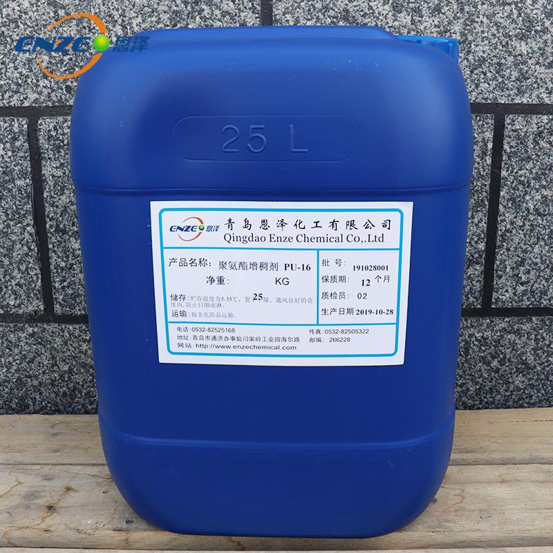 恩泽化工聚氨酯增稠PU16