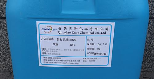 LNS-2823多彩乳液